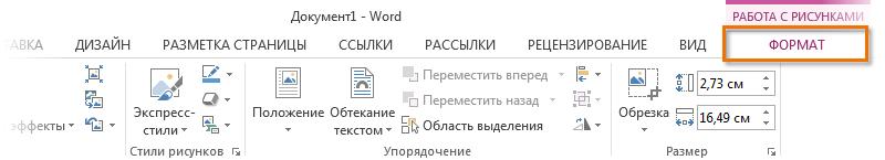 как сделать ленту в word
