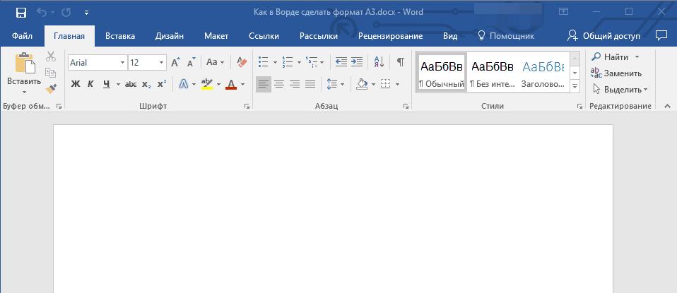 как сделать лист а2 в word