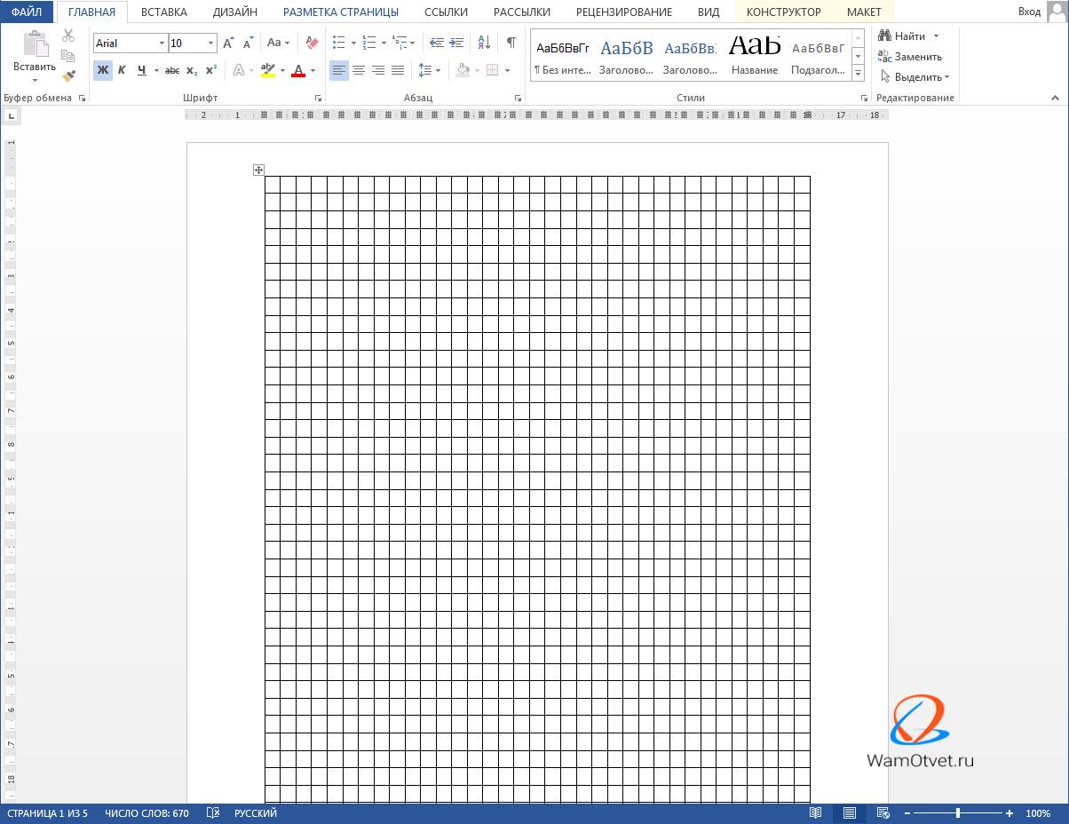 как сделать лист в клеточку в word и