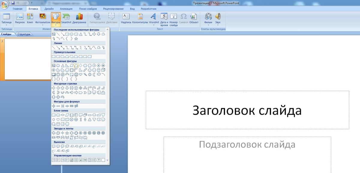 как сделать логотип в powerpoint
