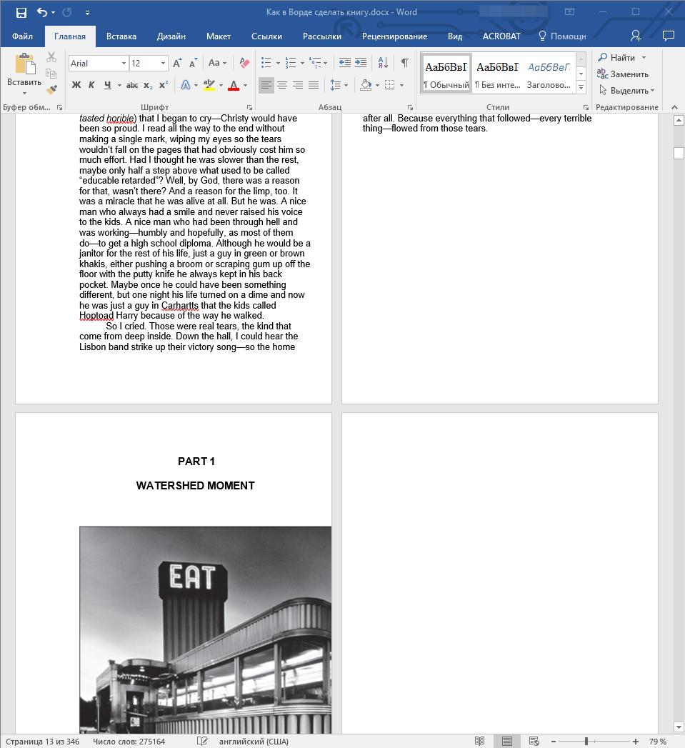как сделать макет книги в word