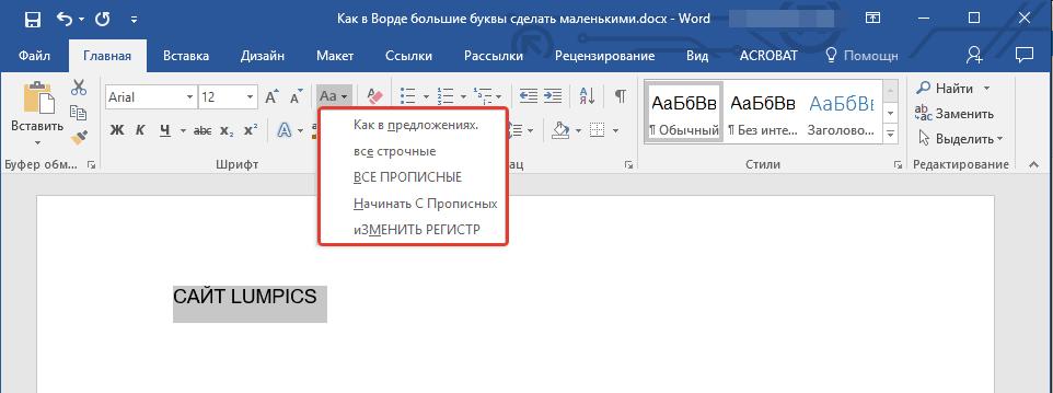 как сделать маленькие буквы заглавными в word