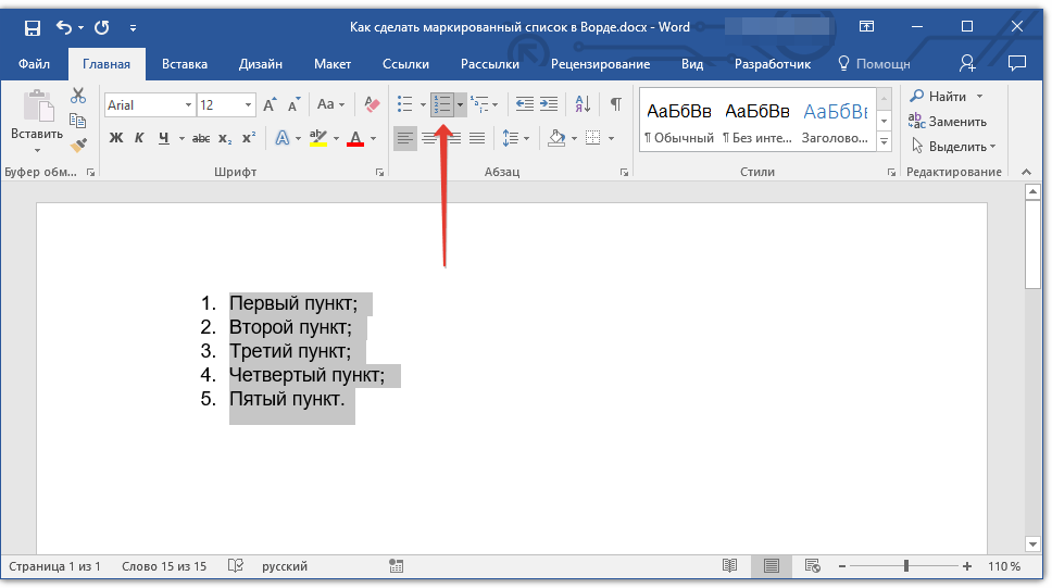 как сделать маркированный список в word
