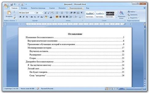 как сделать много точек в содержании word 2010