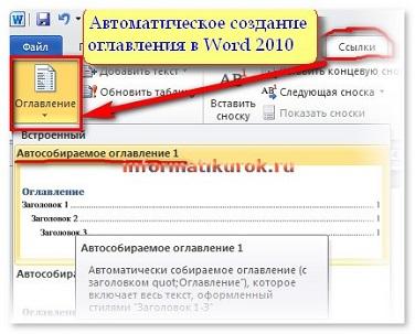 как сделать многоточие в содержании word 2013