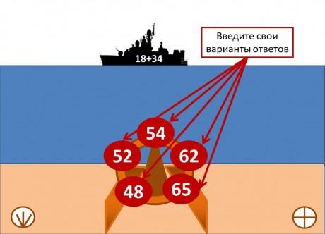 как сделать морской бой в excel
