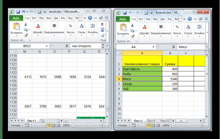 как сделать на рабочем столе два окна excel одновременно