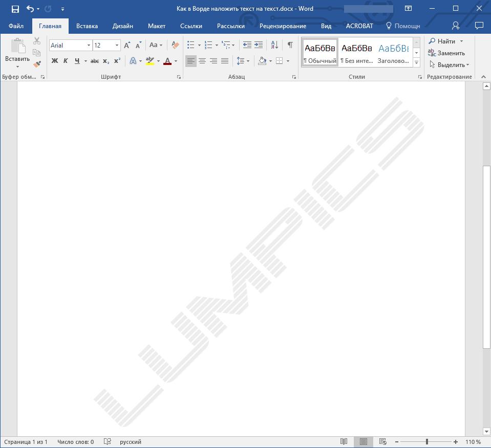 как сделать надпись образец в word 2007