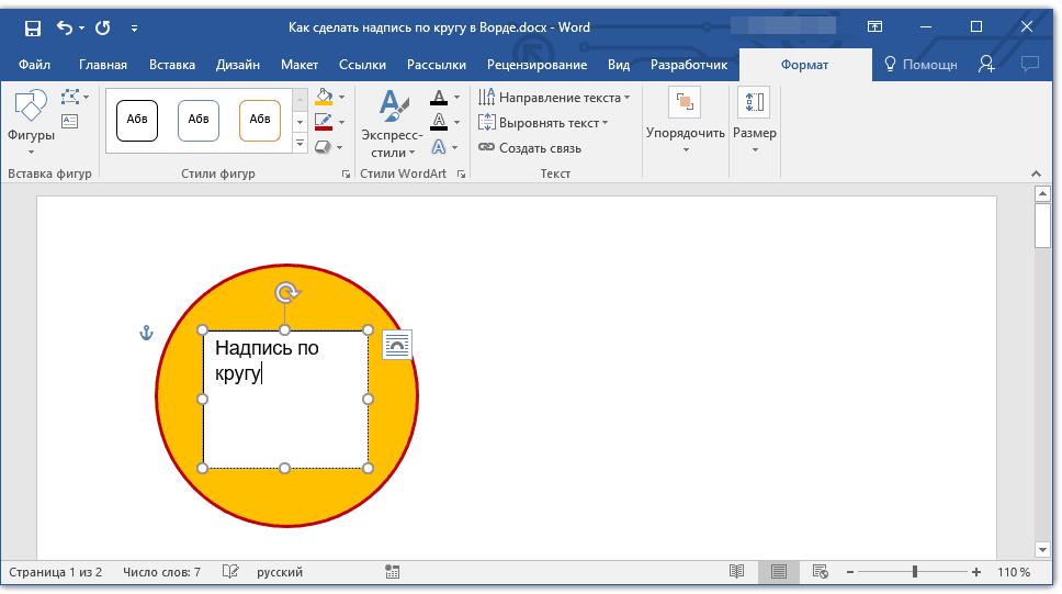 как сделать надпись по кругу в excel