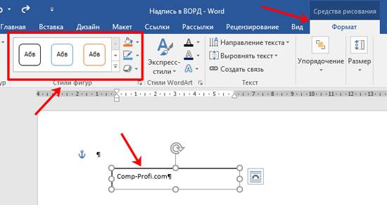 как сделать надпись в word