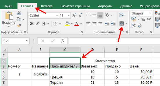 как сделать наименование таблицы в excel