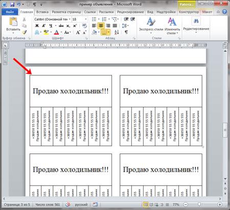 как сделать несколько объявлений на одном листе в word