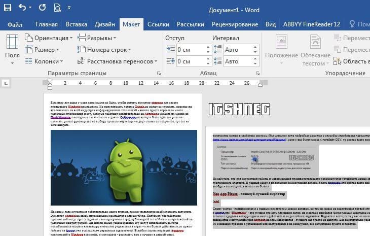как сделать несколько страниц в microsoft word