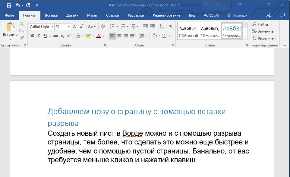 как сделать несколько страниц в word