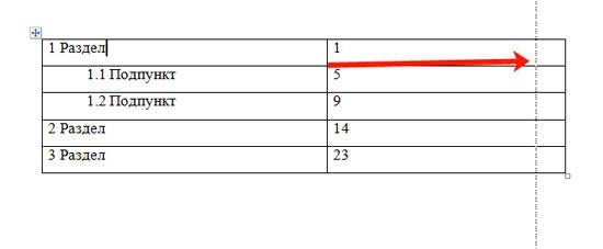 как сделать невидимую таблицу в word 2010