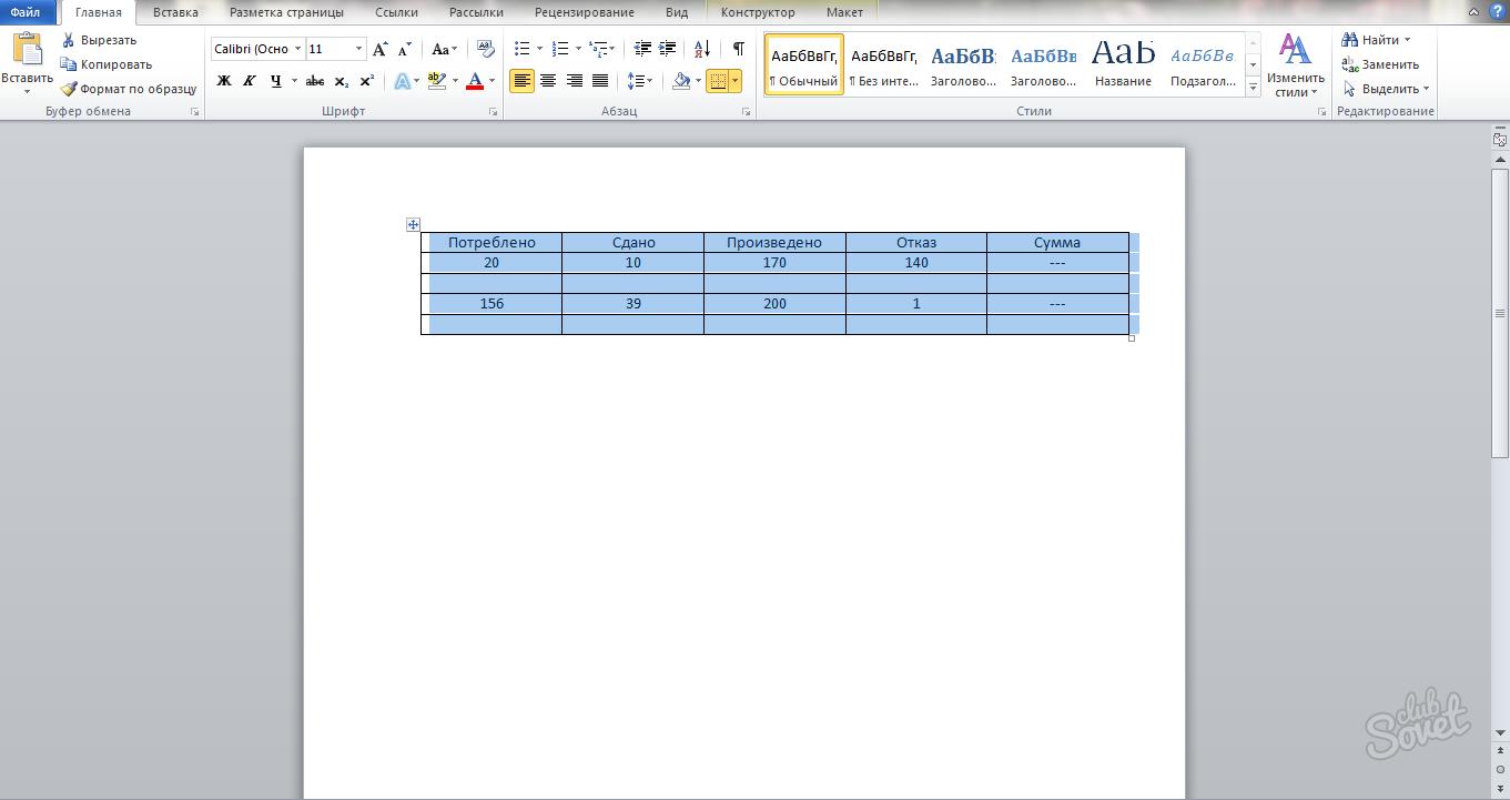 как сделать невидимые границы таблицы в excel