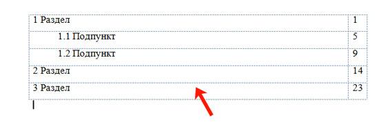 как сделать невидимые линии в word