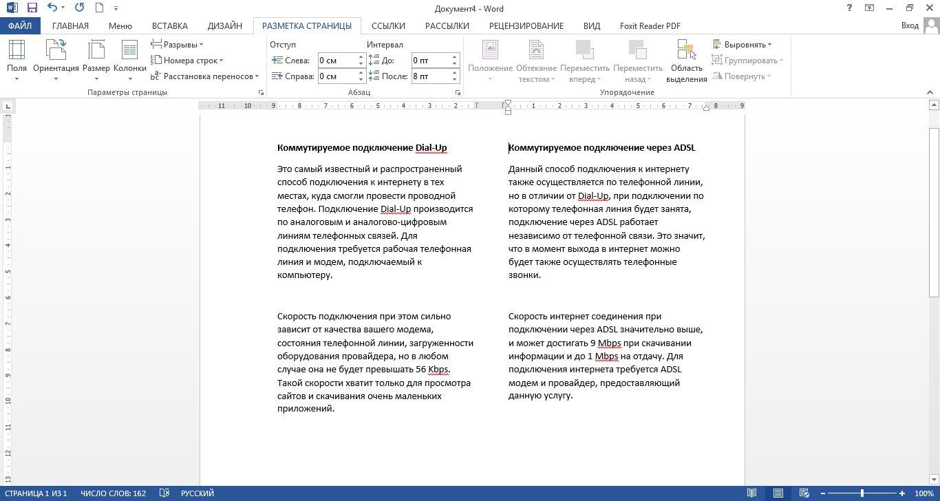 как сделать независимые колонки в word