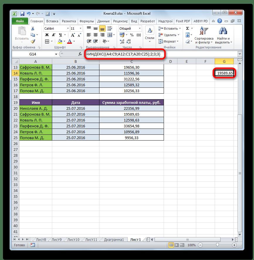 как сделать нижний индекс в excel