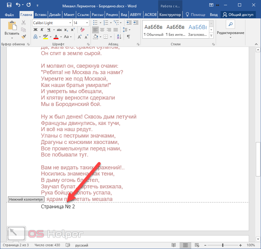 как сделать номера страницы в word