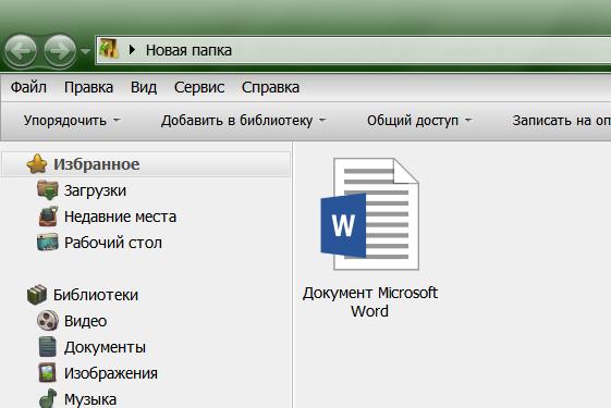 как сделать новый документ в word