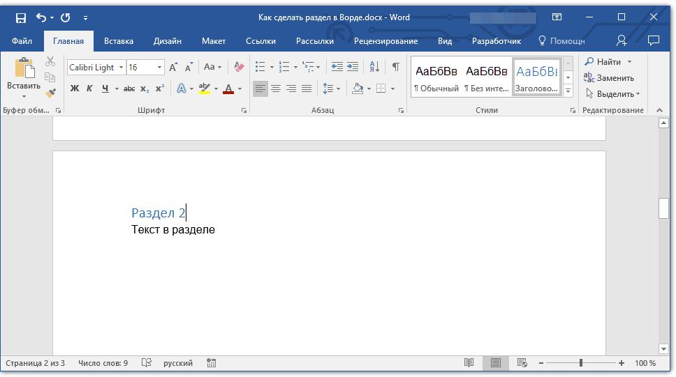 как сделать новый раздел в word 2007