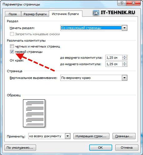 как сделать нумерация страниц в word 2010