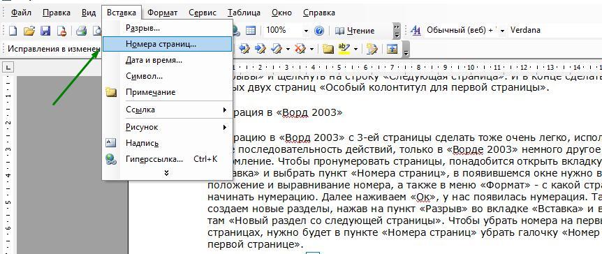 как сделать нумерацию с 3 страницы в word 2003