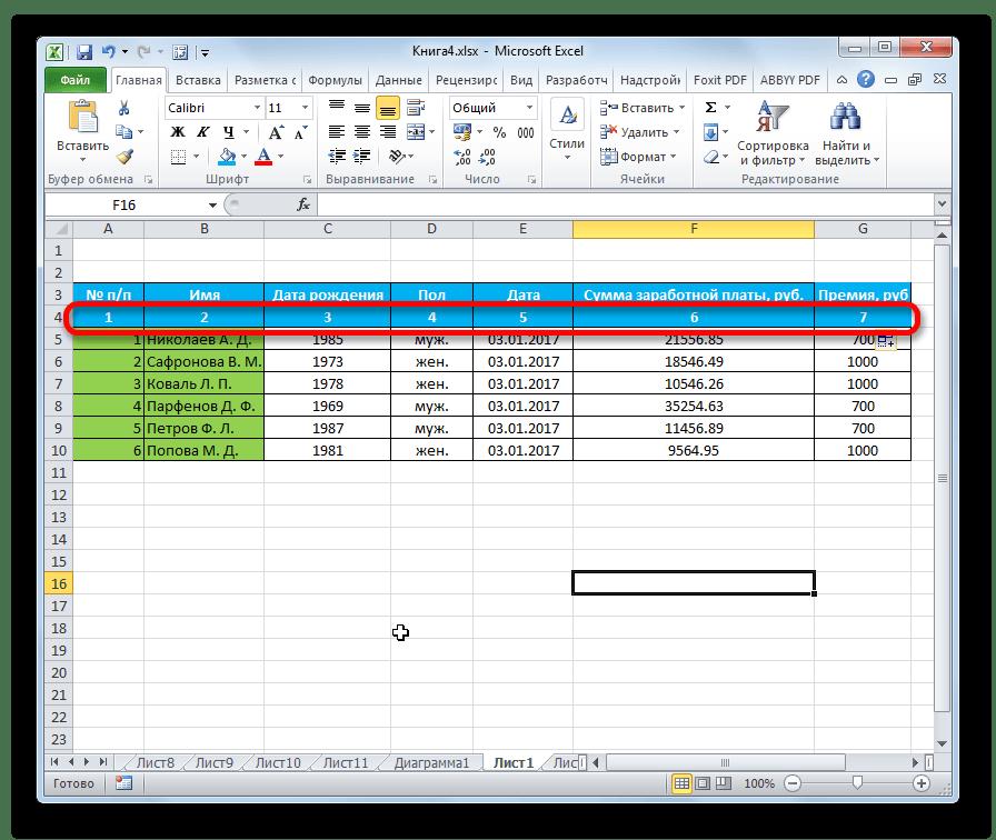 как сделать нумерацию столбцов в excel