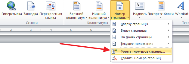 как сделать нумерацию страниц со второй страницы в word 2013