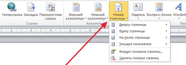 как сделать нумерацию страниц в word 2007 со 2 страницы