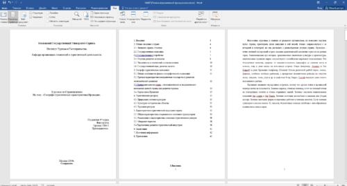 как сделать нумерацию страниц в word 2017