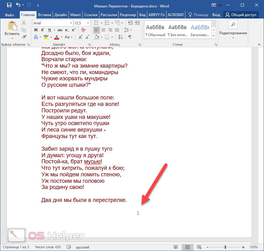 как сделать нумерацию страниц в word по порядку