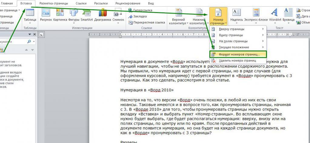 как сделать нумерацию страниц в word с третьей страницы