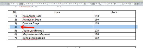 как сделать нумерацию строк в таблице в word