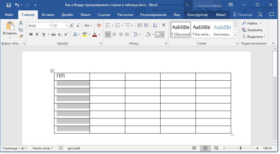 как сделать нумерацию строк в word