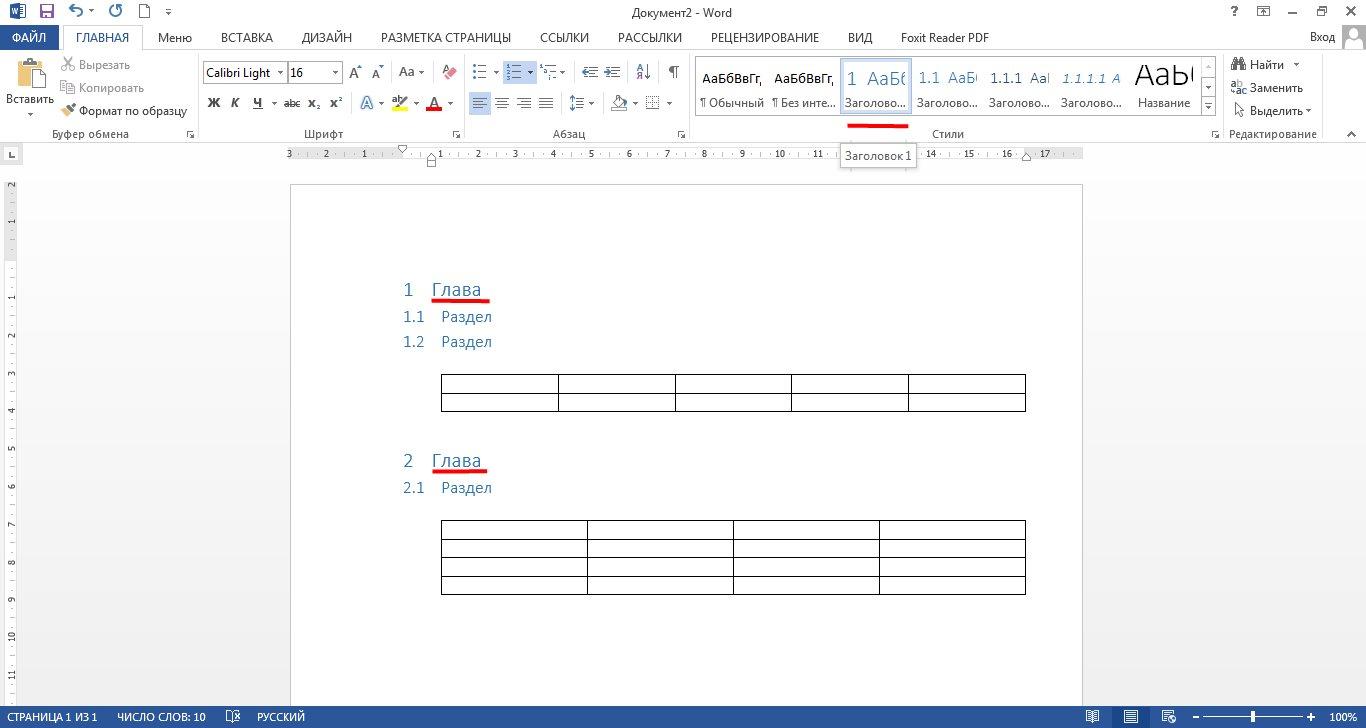 как сделать нумерацию таблицы в word