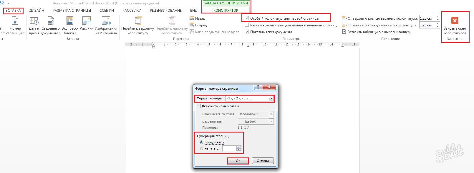 как сделать нумерацию в word 2010