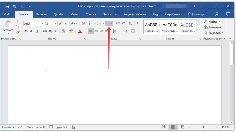 как сделать нумерованный многоуровневый список в word