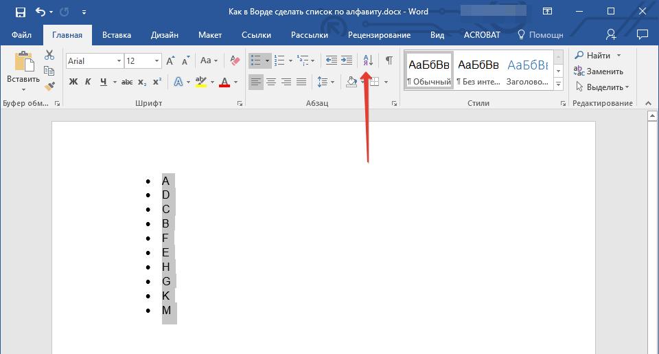 как сделать нумерованный список по алфавиту в word