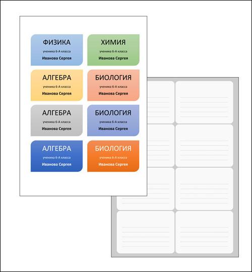 как сделать обложку для тетради в word