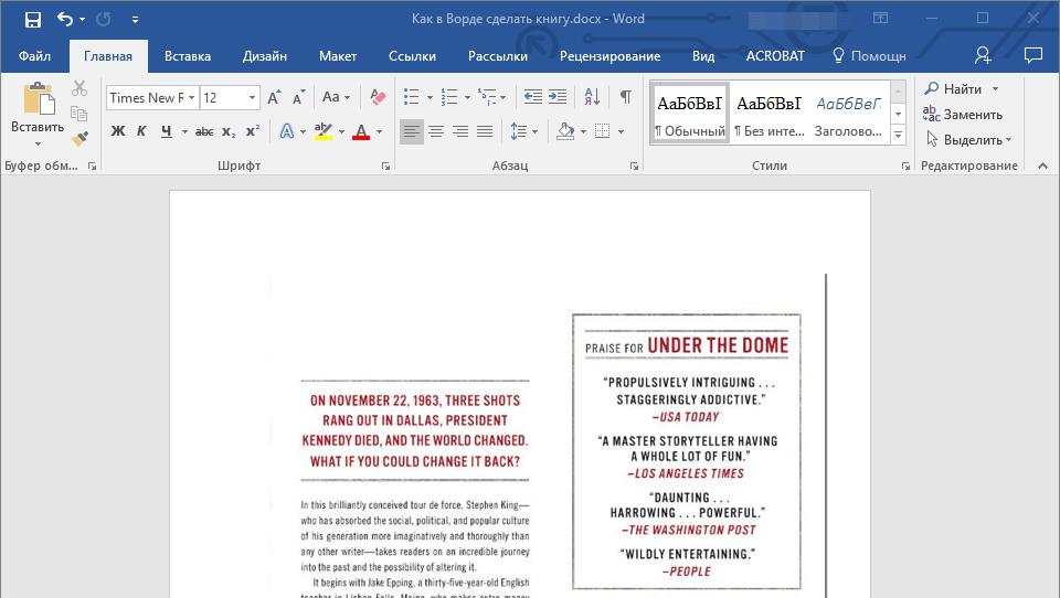 как сделать обложку книги в word