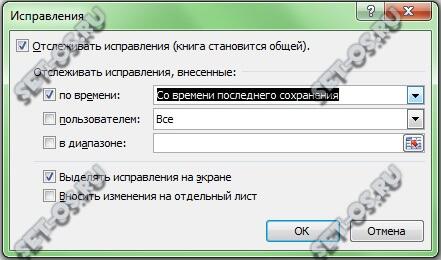 как сделать общий доступ к файлу excel через интернет