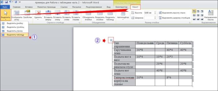 как сделать обтекание таблицы текстом в word 2010
