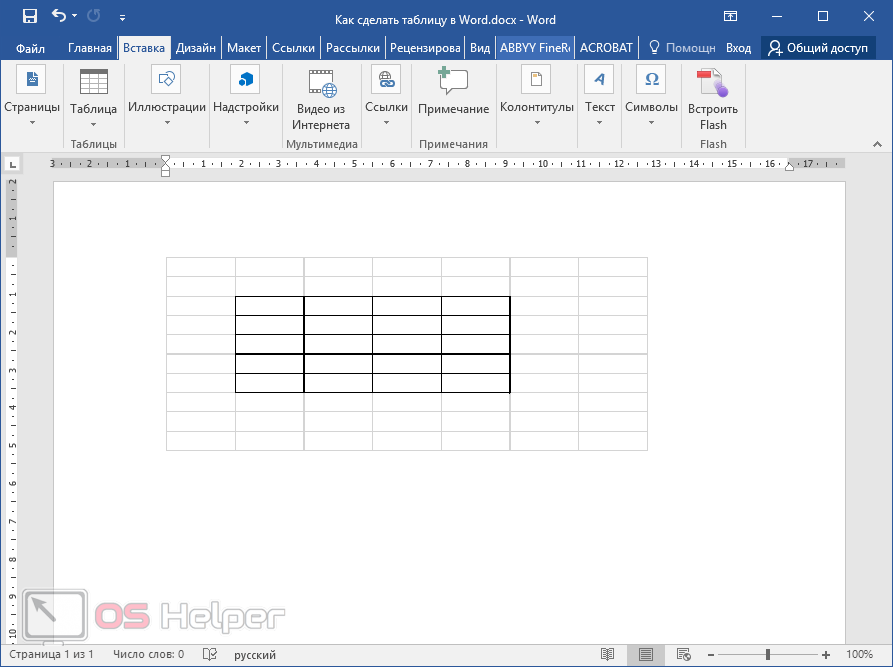 как сделать обводку таблицы в word