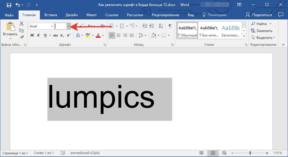 как сделать очень мелкий шрифт в word