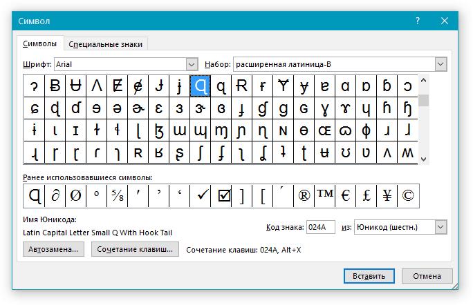как сделать одинаковые пробелы в word