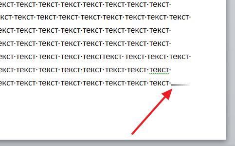 как сделать одну страницу горизонтальной в word