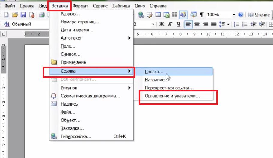 как сделать оглавление в word online
