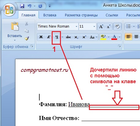 как сделать опросник в word